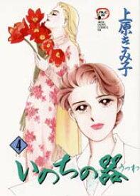 ◆◆いのちの器 4 / 上原きみこ/著 / 秋田書店