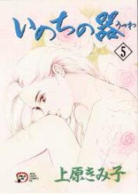 ◆◆いのちの器 5 / 上原きみこ/著 / 秋田書店