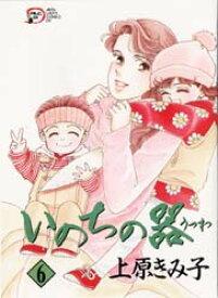◆◆いのちの器 6 / 上原きみこ/著 / 秋田書店