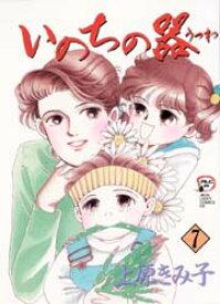 ◆◆いのちの器 7 / 上原きみこ/著 / 秋田書店