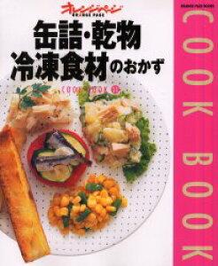 ◆◆缶詰・乾物・冷凍食材のおかず / オレンジページ