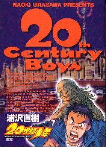 ◆◆20世紀少年 本格科学冒険漫画 7 / 浦沢直樹/著 / 小学館