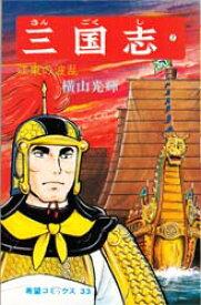 ◆◆三国志 7 / 横山光輝/著 / 潮出版社