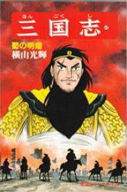◆◆三国志 43 / 横山光輝/著 / 潮出版社