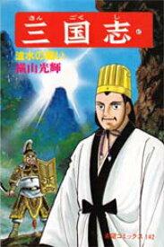 ◆◆三国志 47 / 横山光輝/著 / 潮出版社