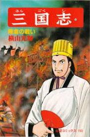 ◆◆三国志 53 / 横山光輝/著 / 潮出版社