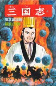 ◆◆三国志 54 / 横山光輝/著 / 潮出版社