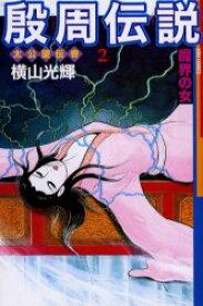 ◆◆殷周伝説 2 / 横山 光輝 / 潮出版社