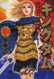 ◆◆キングダム 3 / 原 泰久 著 / 集英社