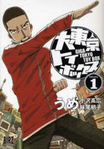 ◆◆大東京トイボックス 1 / うめ/著 / 幻冬舎コミックス