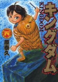 ◆◆キングダム 4 / 原泰久/著 / 集英社