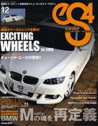◆◆eS4 12 / 芸文社