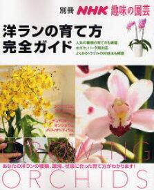 ◆◆洋ランの育て方完全ガイド / NHK出版