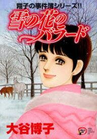 ◆◆雪の花のバラード / 大谷博子/著 / 秋田書店