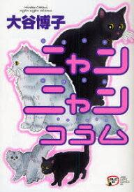 ◆◆ニャンニャンコラム / 大谷 博子 著 / 秋田書店