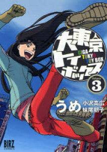 ◆◆大東京トイボックス 3 / うめ/著 / 幻冬舎コミックス