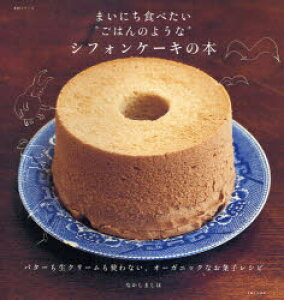 """◆◆まいにち食べたい""""ごはんのような""""シフォンケーキの本 バターも生クリームも使わない、オーガニックなお菓子レシピ / なかしましほ/著 / 主婦と生活社"""