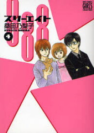 ◆◆888 4 / 桑田 乃梨子 著 / 幻冬舎コミックス
