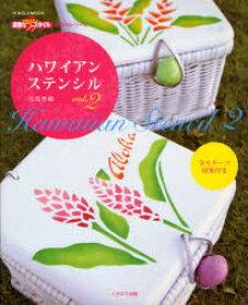 ◆◆ハワイアンステンシル 2 / 川島 香織 著 / イカロス出版