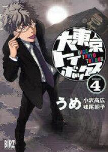 ◆◆大東京トイボックス 4 / うめ/著 / 幻冬舎コミックス