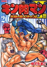 ◆◆キン肉マン2世 究極の超人タッグ編 20 / ゆでたまご 著 / 集英社