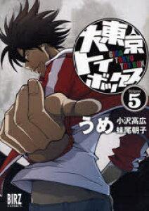 ◆◆大東京トイボックス 5 / うめ/著 / 幻冬舎コミックス