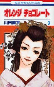 ◆◆オレンジチョコレート 3 / 山田南平/著 / 白泉社