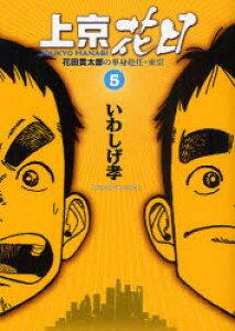 ◆◆上京花日 花田貫太郎の単身赴任・東京 5 / いわしげ孝/著 / 小学館