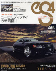 ◆◆eS4 EUROMOTIVE MAGAZINE No.26(2010.MAY) / 芸文社