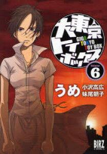 ◆◆大東京トイボックス 6 / うめ/著 / 幻冬舎コミックス