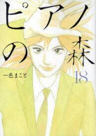 ◆◆ピアノの森 The perfect world of KAI 18 / 一色まこと/著 / 講談社