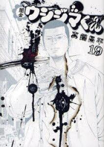 ◆◆闇金ウシジマくん 19 / 真鍋昌平/著 / 小学館