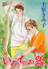 ◆◆いのちの器 52 / 上原きみ子/著 / 秋田書店