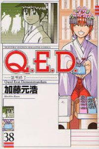 ◆◆Q.E.D. 証明終了 38 / 加藤元浩/著 / 講談社