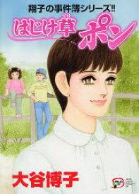 ◆◆はじけ草ポン / 大谷博子/著 / 秋田書店