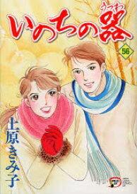 ◆◆いのちの器 56 / 上原きみ子/著 / 秋田書店