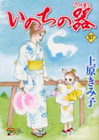 ◆◆いのちの器 57 / 上原きみ子/著 / 秋田書店