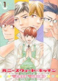 ◆◆ハニースウィート・キッチン 1 / 山本 小鉄子 画 / 幻冬舎コミックス
