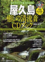 ◆◆屋久島癒しの清流音CDブック 流すだけで生命力が高まる68分収録のCDつき! / 喜田圭一郎/著 / マキノ出版