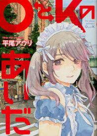 ◆◆OとKのあいだ / 平尾 アウリ 著 / 幻冬舎コミックス