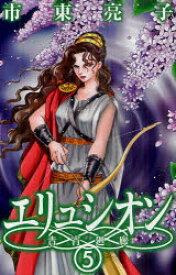 ◆◆エリュシオン−青宵廻廊− 5 / 市東 亮子 著 / 幻冬舎コミックス