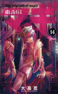 ◆◆マギ The labyrinth of magic 14 / 大高忍/著 / 小学館
