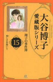 ◆◆翔子の事件簿 15 / 大谷博子/著 / 秋田書店
