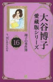 ◆◆翔子の事件簿 16 / 大谷博子/著 / 秋田書店