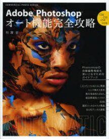 ◆◆Adobe Photoshopオート機能完全攻略 / 竹澤宏/著 / 玄光社