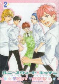 ◆◆ハニースウィート・キッチン 2 / 山本 小鉄子 画 / 幻冬舎コミックス