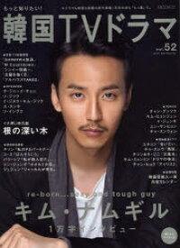 ◆◆もっと知りたい!韓国TVドラマ vol.52 / 共同通信社
