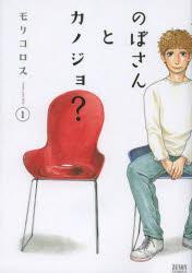 ◆◆のぼさんとカノジョ? 1 / モリコロス 著 / ノース・スター