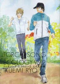 ◆◆トーチソング・エコロジー 2 / いくえみ綾/著 / 幻冬舎コミックス