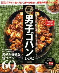 ◆◆筋肉料理人の男子ゴハンレシピ / 藤吉和男/著 / 宝島社